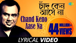 Chand Keno Aase Na with lyrics | চাঁদ কেন আসে না | Raghab Chatterjee