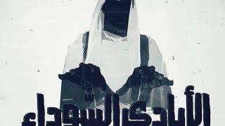 الأيادي السوداء | وثائقي عن المؤامرة التي يقودها محمد بن زايد وعصابة أبو ظبي