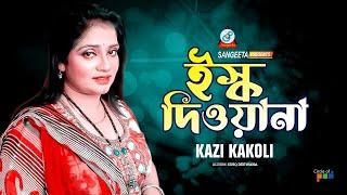Ishq Deewana - Kazi Kakoli - Ishq Deewana