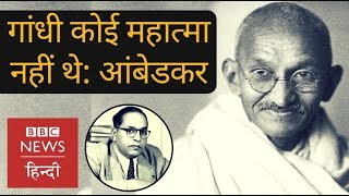 Why Ambedkar said he doesn't think Gandhi is a Mahatma? (BBC Hindi)