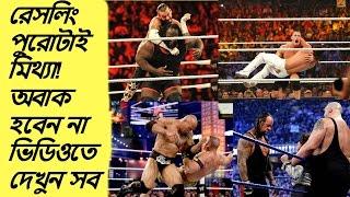 রেসলিং সাজানো নাটক!! জেনে নিন রেসলিং এর আসল রহস্য ।। Wrestling Mystery।। Ruposhi Bangla Tv