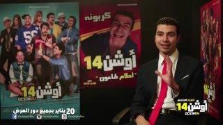 """لقاءات ابطال فيلم """" اوشن 14 """"  بطولة نجوم مسرح مصر """"محمد انور"""""""