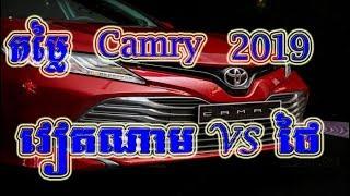 The price of Camry 2019 in Vietnamese,The price Camry 2019 in Vietnam VS Price in Thailand,