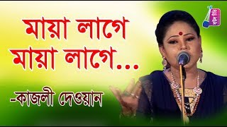 Mayai lage mayai lage ।। Kajoli dewan ।। Bangla new Baul song 2017।।