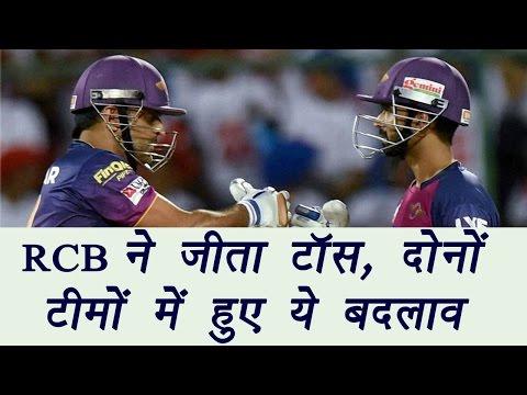 IPL 2017: RCB wins toss, RPS to bat 1st | वनइंडिया हिन्दी