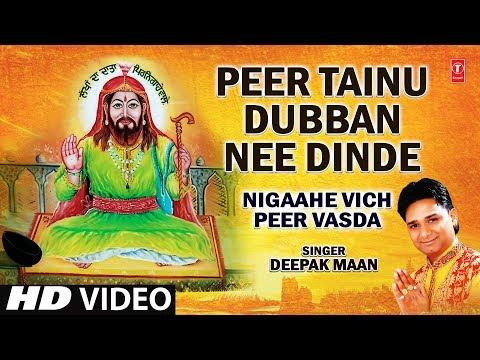Xxx Mp4 Peer Tainu Dubban Nee Dinde Punjabi By Deepak Maan Full HD Song I Nigaahe Vich Peer Vasda 3gp Sex