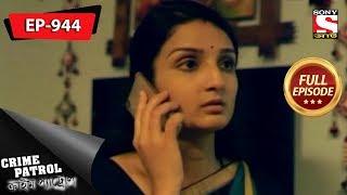 Crime Patrol - ক্রাইম প্যাট্রোল - Bengali - Full Episode 944 - 29th December, 2018