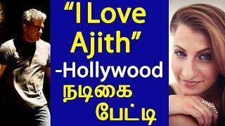'I Love Ajith' Says Hollywood Actress   Vivegam Updates 'I Love Ajith'- Hollywood நடிகை பேட்டி
