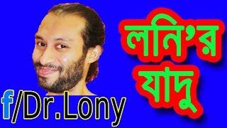 কাপড় পাল্টানো যাদু , Dress change magic - Bangla funny video by Dr.Lony