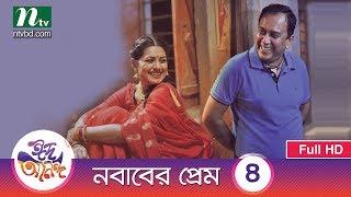 Eid Comedy Natok 2017: Nababer Prem, Episode 4   Zahid Hasan, Tisha, Directed by Sagor Zahan