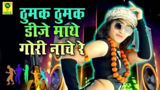 HD Video | Thumak Thumak DJ Mathe Gori Nache Re | Shambhu Meena | Rajasthani DJ Song 2017 | Folk
