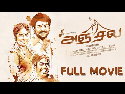 Anjala Tamil Full Movie