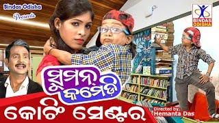COACHING CENTRE || New Odia Comedy || Suman Comedy || Hemant Dash || Bindas Odisha