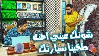وسام شونك عيني يتورط ويشتغل صاحب گراج  #ولاية بطيخ #تحشيش #الموسم الرابع