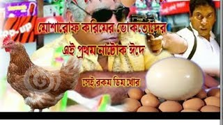 Sei Rokom Dim Khor by mosharraf karim