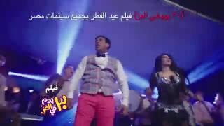 اغنية  كدة ما طمرش فيلم ٣٠وم فى العز محمود الليثى صوفينار  عيد الفطر 2016