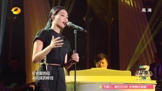黄丽玲A-Lin《爱》- 《我是歌手 3》第11期单曲纯享 I Am A Singer 3 Song: A-Lin Performance【湖南卫视官方版】