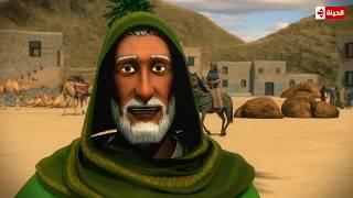 مسلسل حبيب الله - الحلقة الثانية - رمضان 2016 | Habyb Allah - Cartoon - Ep 02