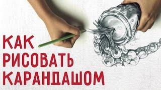 Search Как научиться рисовать с НУЛЯ Как держать карандаш и еще 100000000 вопросов
