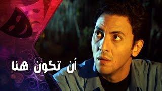 التمثيلية التليفزيونية ״ أن تكون هنا ״ ׀ داليا مصطفى – فتحي عبد الوهاب