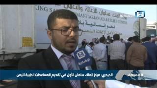 الحيدري: مركز الملك سلمان الأول في تقديم المساعدات الطبية لليمن