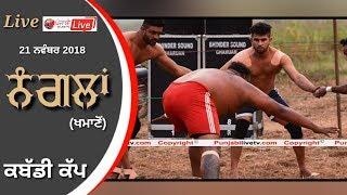 [Live] Nanglan ( Khamano ) Kabaddi Tournament    21 Nov 2018