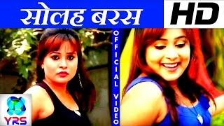 सोलह बरस की लड़की | Solaha baras Ki Ladki || Jawani Bekar Ho jayi || Hot Bhojpuri Song 2016