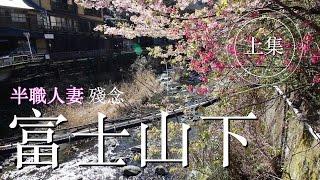 半職人妻殘念富士山下:上集 (富士箱根周遊券/箱根湯本溫泉酒店)