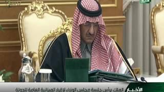 ميزانية السعودية 1438 - 2017