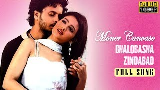 Moner Canvase (Full song) | Bhalobasha Zindabad | Rahul | Priyanka | Romantic Song