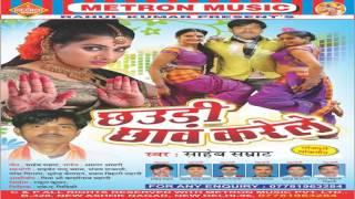 Bhojpuri  Hot Songs 2016 new    Hai Chhauri Chau Karele    Saheb Samrat