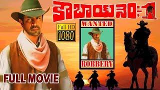 Cow Boy No 1 Telugu Full HD Movie | Arjun | Rajani | Anuradha | V9 Videos