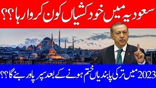turkey superpower banne ja rha hai?? || breaking news || the info teacher