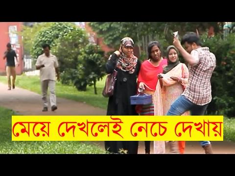 bangla Hot Dance Prank - bangla Funny Video - Bangla Prank Ep-2