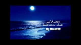 دعوني أناجي المنشد محمد المقيط