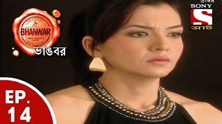 Bhanwar - ভাঙবর  - Episode 14 - Fashion Designer Or Pornography Dealer