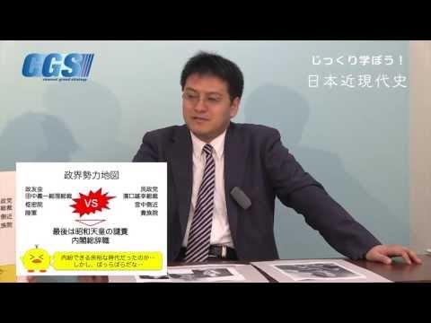 第10週2話金融政変と張作霖爆殺事件〜少数与党の悲哀を...【CGS倉山満】