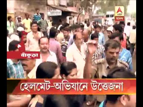 Xxx Mp4 Chaos At Bankura Centering On Police S Action On Helmet Less Passe Bike Riders 3gp Sex