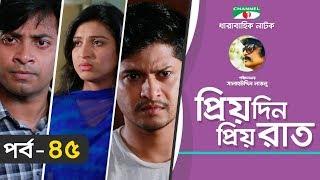 Priyo Din Priyo Raat | Ep 45 | Drama Serial | Niloy | Mitil | Sumi | Salauddin Lavlu | Channel i TV