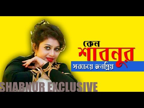 Xxx Mp4 কেন শাবনুর সবচেয়ে জনপ্রিয় । Shabnur I Exclusive I Tanvir Tareq 3gp Sex