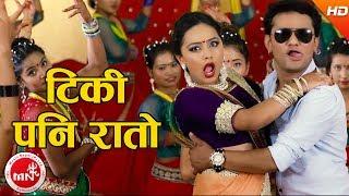 New Teej Song 2074 | Tiki Pani Ratai - Tanka Budhathoki & Saru Gautam Ft. Karishma Dhakal & Mahadev