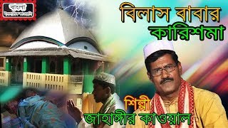 Jahangir Qawwal - জাহাঙ্গীর কাওয়াল | Bangla Qawwali | Bilas Babar Karishma - বিলাস বাবার কারিশমা
