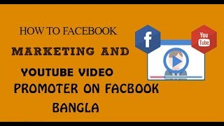 how to facebook marketing bangla  | Youtube video Promoter on Facebook Bangla