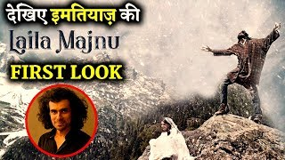 FIRST LOOK : Get Ready For Imtiaz Ali's LAILA MAJNU