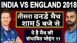 India Vs England 3rd odi  Final Match 2018 Playing 11 | India 11 Players In ODI Against England