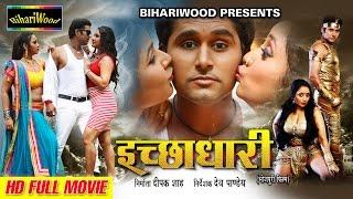 Superhit Movie 2017 # इच्छाधारी # ICHCHHADHARI # Yash Mishra # Rani Chatterjee # Bhojpuri Full Movie