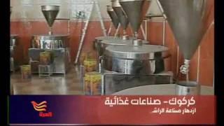 ازدهار صناعة الراشي في مدينه كركوك العراقية.flv