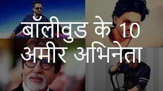 बॉलीवुड के 10 अमीर अभिनेता | Top 10 Richest Actors of Bollywood | Chotu Nai