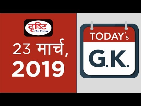 Today s GK 23 03 19