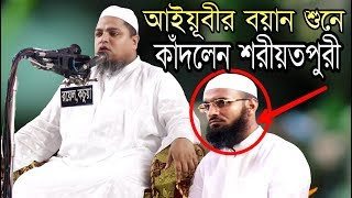 আইয়ূবীর বয়ান শুনে কাঁদলেন শরীয়তপুরী। new bangla waz maulana khaled saifullah ayubi
